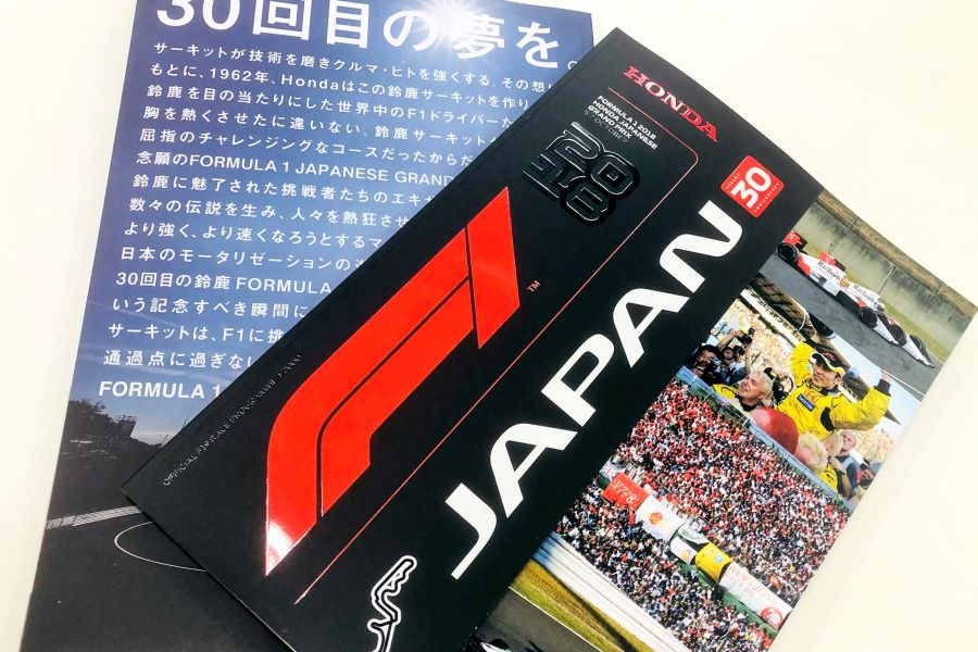 Formula 1 Japanese Grand Prix, 2018